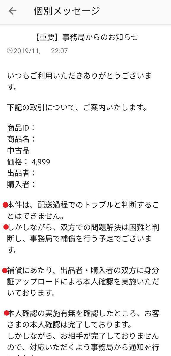 f:id:gouriki2020:20191204145914j:plain