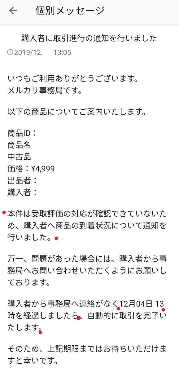 f:id:gouriki2020:20191204150847j:plain