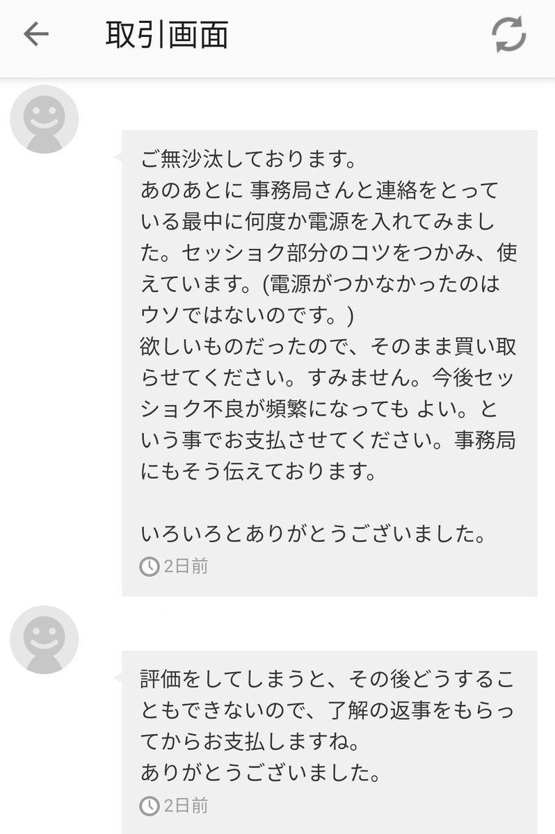 f:id:gouriki2020:20191204154249j:plain