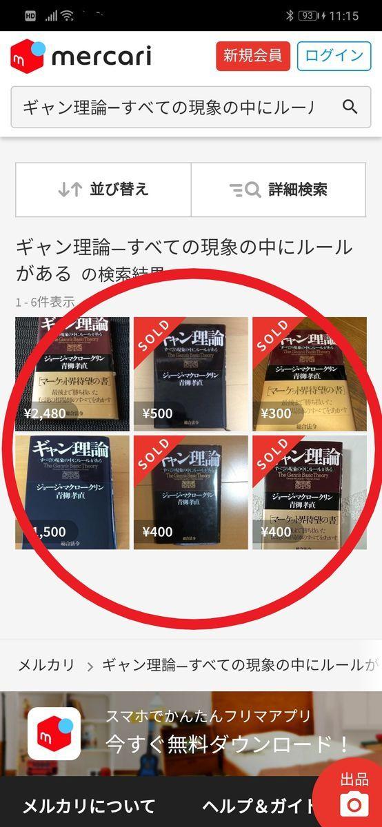 f:id:gouriki2020:20191216112246j:plain