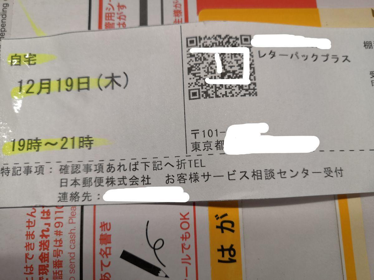 f:id:gouriki2020:20191226163642j:plain
