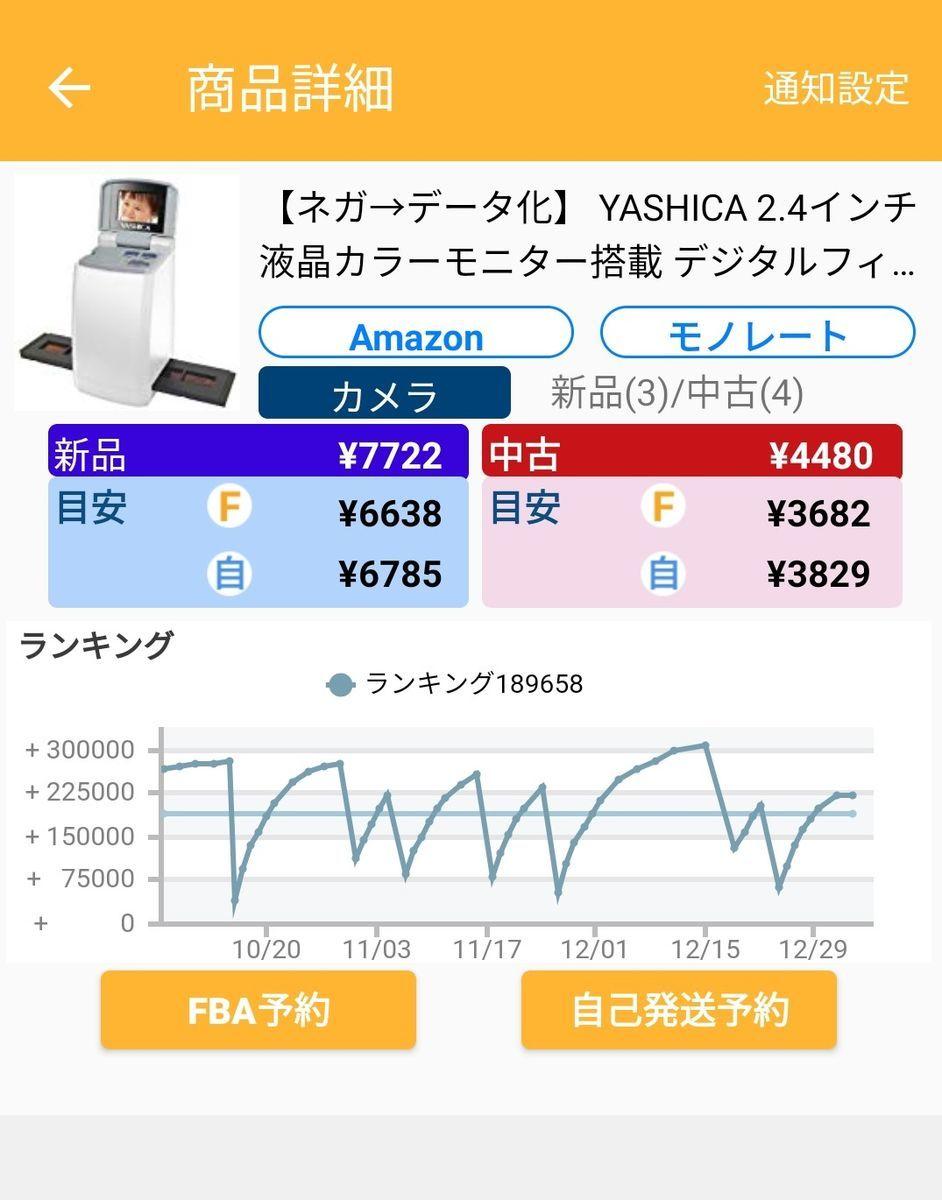 f:id:gouriki2020:20200102225642j:plain