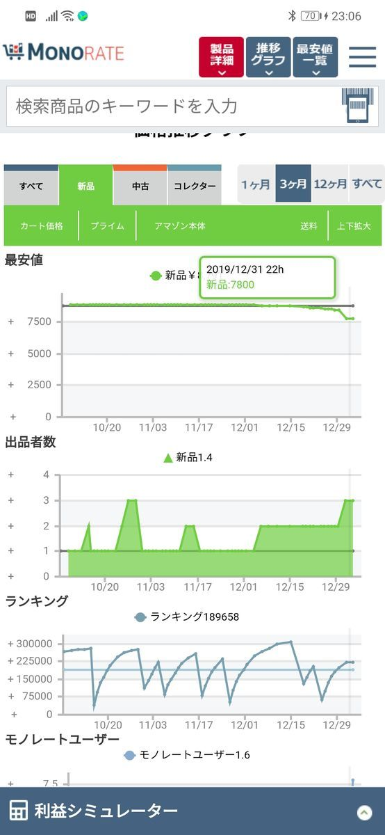 f:id:gouriki2020:20200102230715j:plain