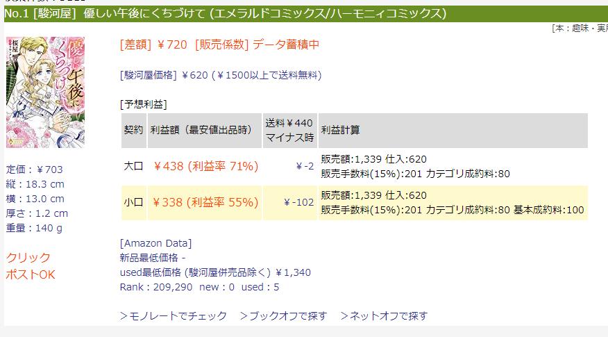 f:id:gouriki2020:20200106203705p:plain