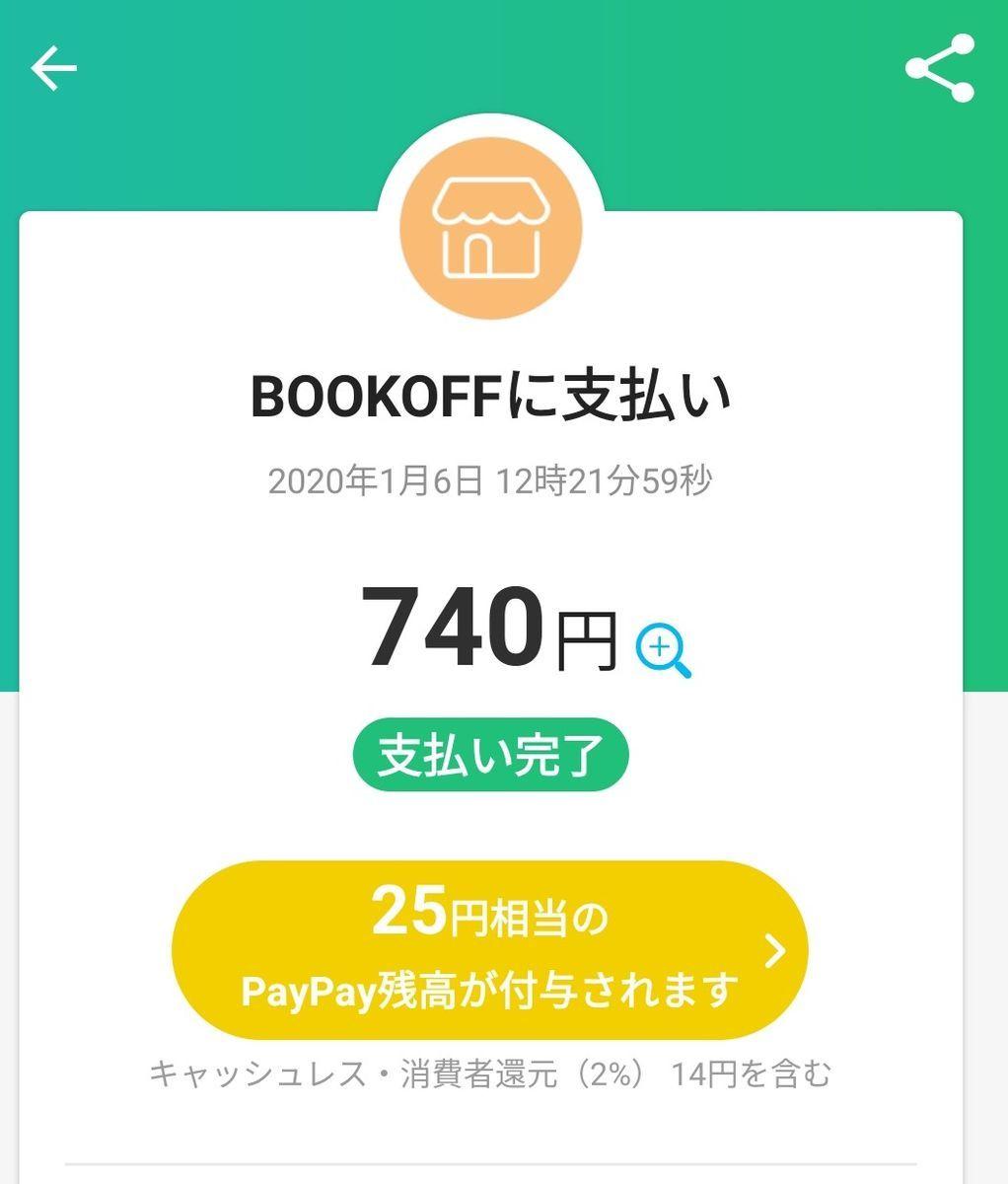 f:id:gouriki2020:20200107200529j:plain