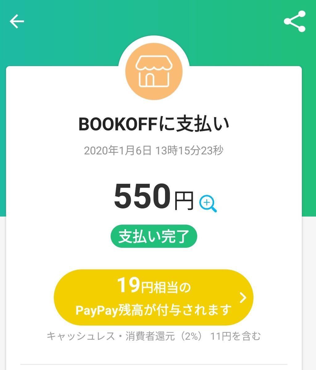 f:id:gouriki2020:20200107200550j:plain