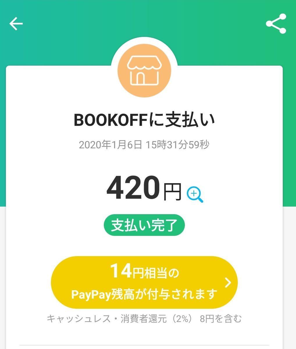 f:id:gouriki2020:20200107200603j:plain