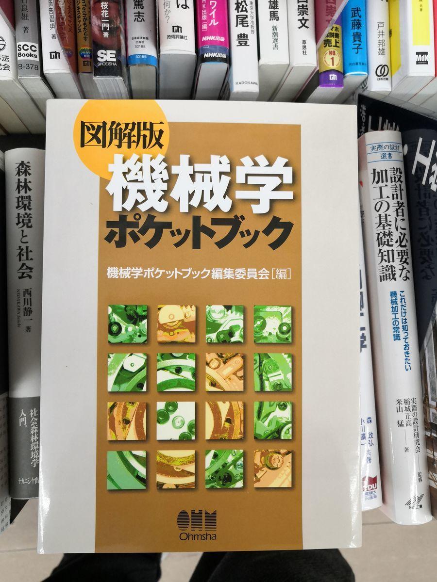 f:id:gouriki2020:20200109212355j:plain