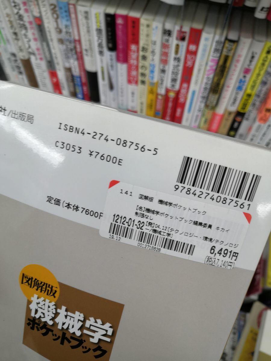 f:id:gouriki2020:20200109212435j:plain