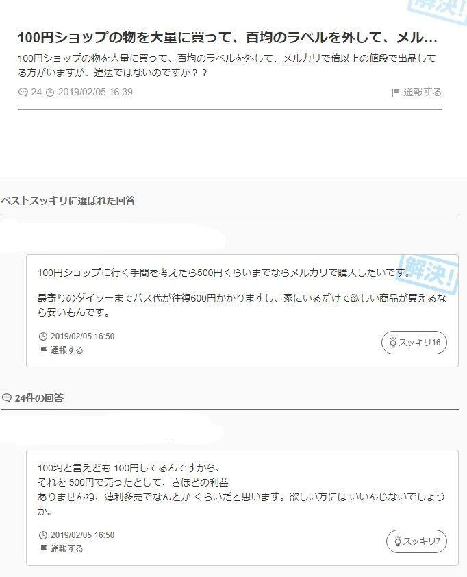 f:id:gouriki2020:20200113005135j:plain
