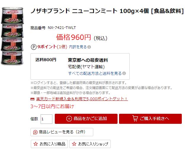 f:id:gouriki2020:20200117231312p:plain