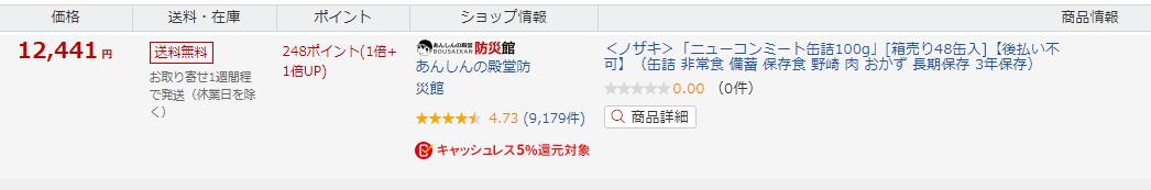f:id:gouriki2020:20200117231402p:plain