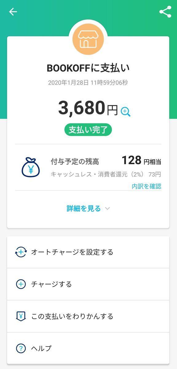 f:id:gouriki2020:20200128172210j:plain
