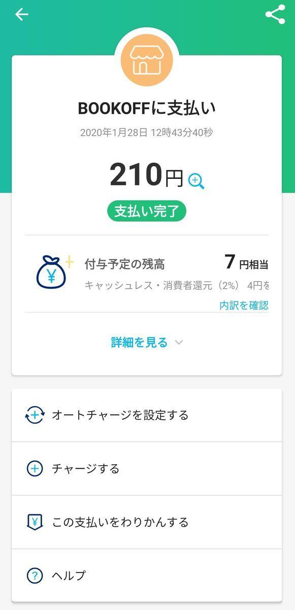 f:id:gouriki2020:20200128172231j:plain
