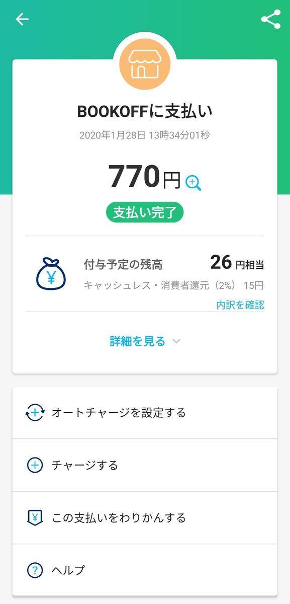 f:id:gouriki2020:20200128172301j:plain