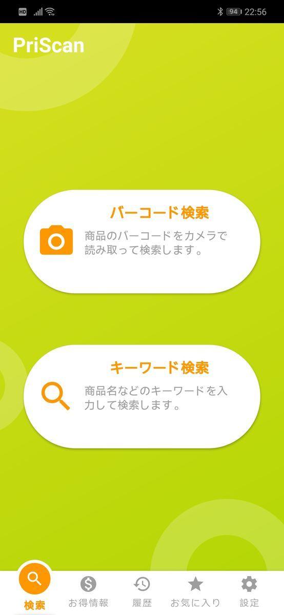 f:id:gouriki2020:20200206230424j:plain