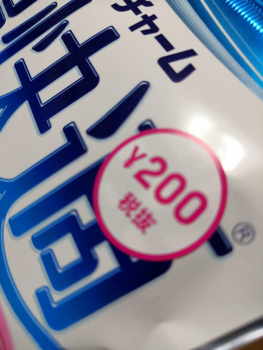 f:id:gouriki2020:20200207214105j:plain