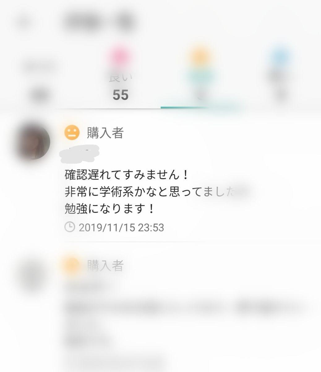 f:id:gouriki2020:20200221213523j:plain