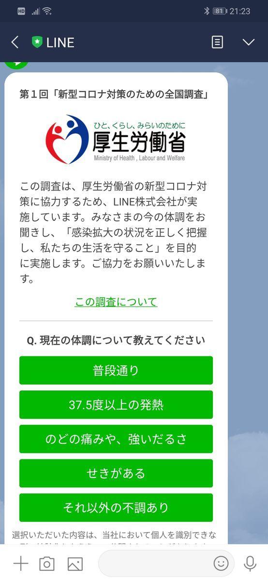 f:id:gouriki2020:20200331212925j:plain