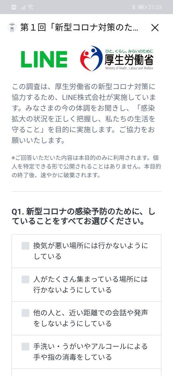 f:id:gouriki2020:20200331214222j:plain