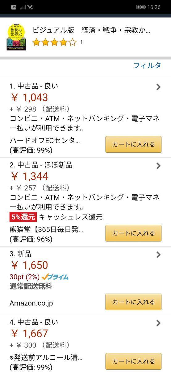 f:id:gouriki2020:20200418183632j:plain