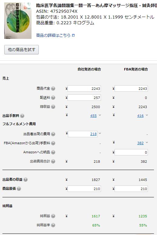f:id:gouriki2020:20200423214454p:plain