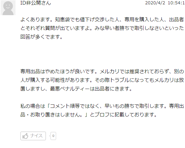 f:id:gouriki2020:20200430220759p:plain