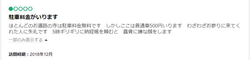 f:id:gouriki2020:20200721124526p:plain