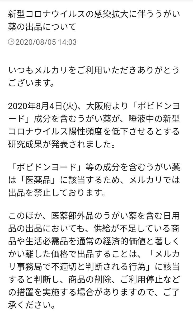f:id:gouriki2020:20200805205254j:plain