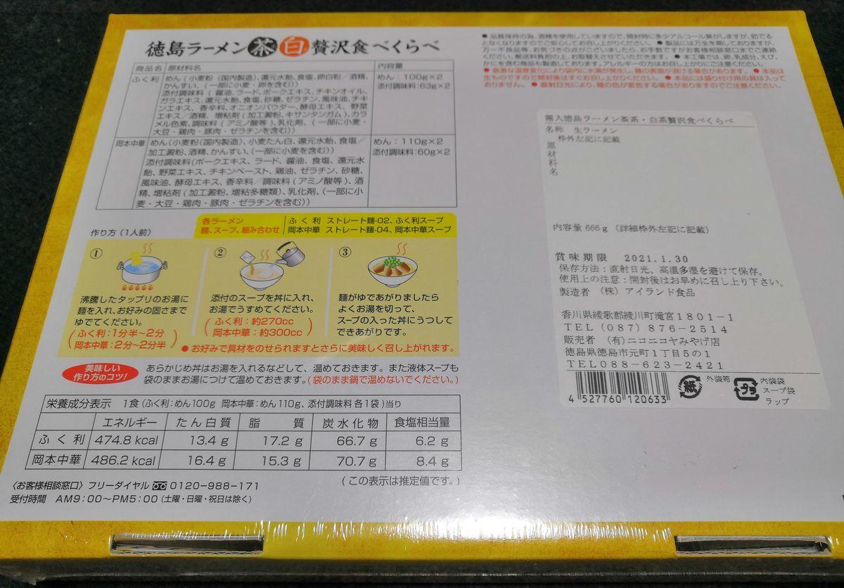 f:id:gouriki2020:20201219204738j:plain