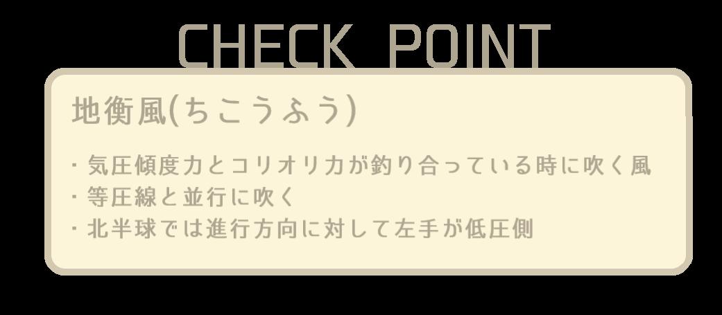 地衡風のCHECK POINT