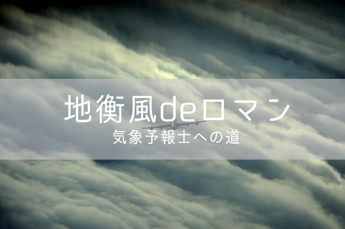 地衡風deロマン