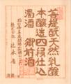 菩提もと天然乳酸本醸造四段仕込濁酒(表)