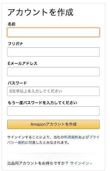 amazon 買う 方法
