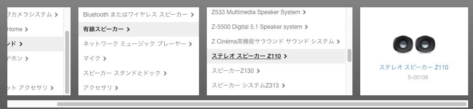 Z120BW 返品 交換