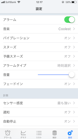 """sleep meister スリープメイスター アプリ 睡眠効率 使い方"""