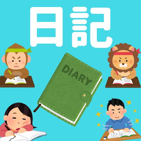 カード日記 日記