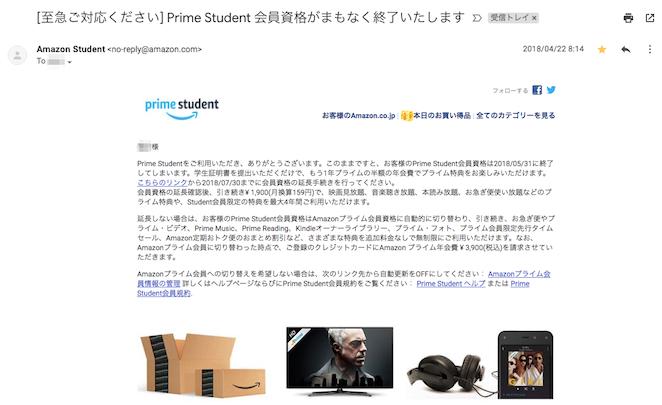 Amazon Prime Student 延長