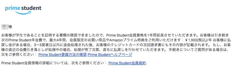 prime student 延長