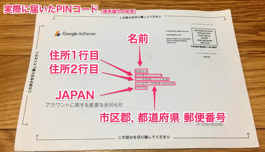 """""""Googleアドセンス PINコード 届かない 住所"""""""