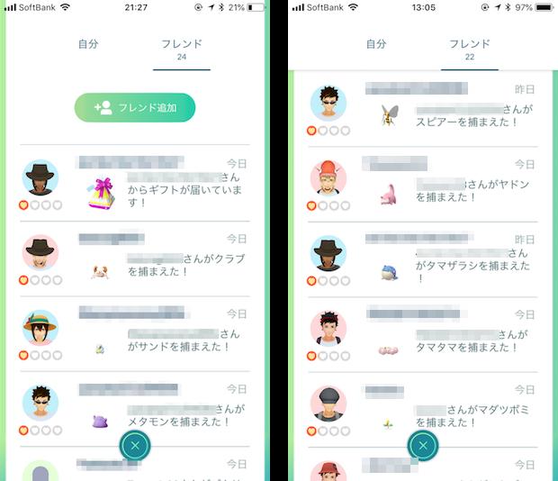 """""""ポケモンGo フレンド ぼっち"""""""