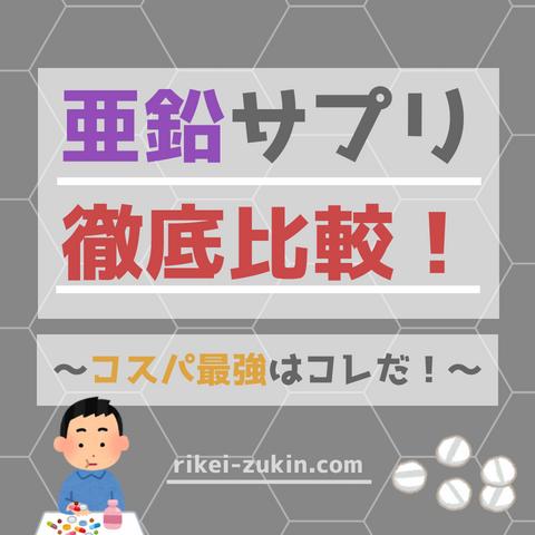 """""""Amazon 亜鉛サプリ コスパ 評価 レビュー"""""""