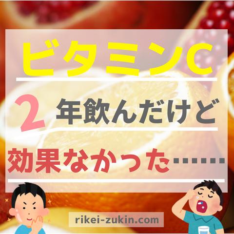 """""""ビタミンC サプリ 効果 ない"""""""