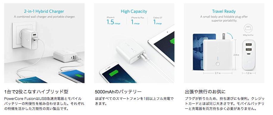 """""""Amazon アマゾン プライムデー おすすめ ランキング PowerCore Fusion 5000"""""""