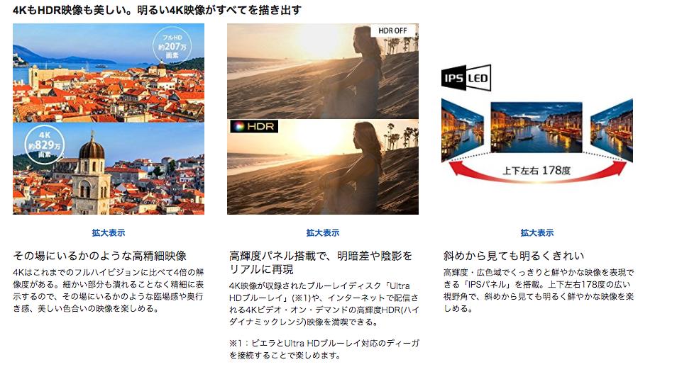 """""""Amazon アマゾン プライムデー おすすめ ランキング TH-43EX600"""""""