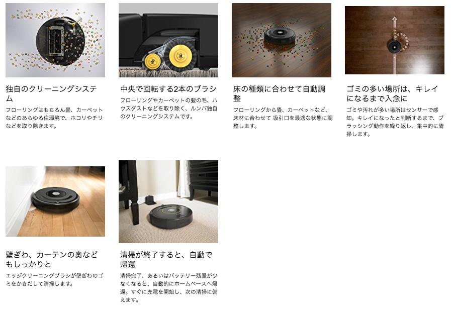 """""""Amazon アマゾン プライムデー おすすめ ランキング アイロボット ルンバ"""""""