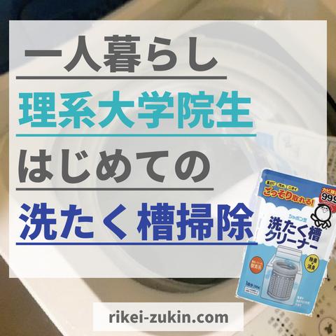 """""""シャボン玉 洗たく槽クリーナー amazon"""""""