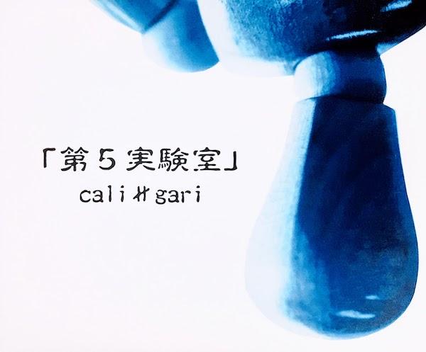 """""""cali gari カリガリ 第5実験室"""""""
