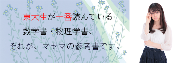 """""""大学 物理 分からない 参考書"""""""