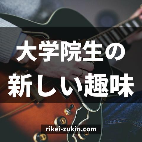 """""""大学院 趣味 ギター"""""""
